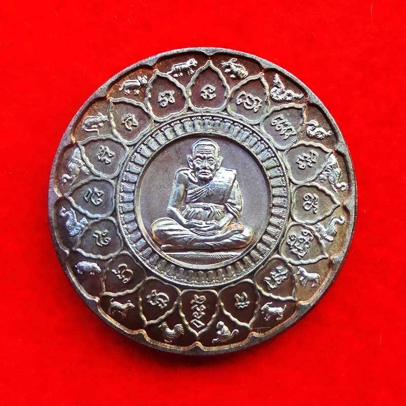 เหรียญสุริยันจันทราหลวงพ่อทวด เนื้อนวโลหะ หลักเมืองรุ่นพิเศษ 9 รอบ 9 พิธี 108 ปี ท่านขุนพันธ์