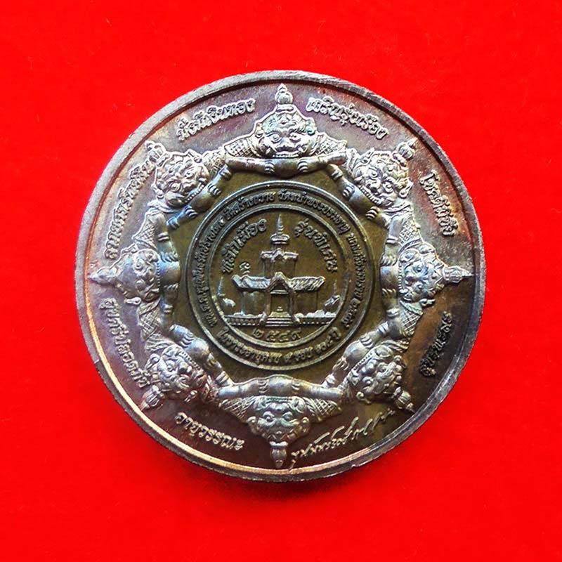 เหรียญสุริยันจันทราหลวงพ่อทวด เนื้อนวโลหะ หลักเมืองรุ่นพิเศษ 9 รอบ 9 พิธี 108 ปี ท่านขุนพันธ์ 1