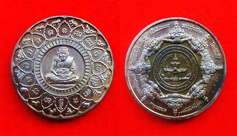 เหรียญสุริยันจันทราหลวงพ่อทวด เนื้อนวโลหะ หลักเมืองรุ่นพิเศษ 9 รอบ 9 พิธี 108 ปี ท่านขุนพันธ์ 2