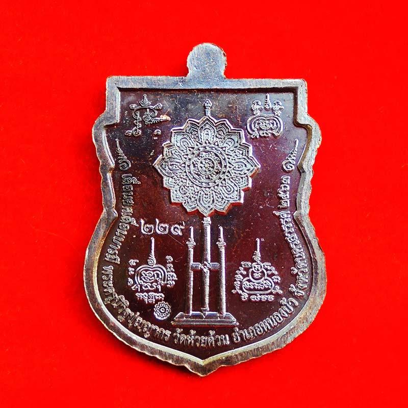 เหรียญเสมาหลังพัดยศ รุ่นเลื่อนยศ เลื่อนบารมี หลวงพ่อพัฒน์ วัดห้วยด้วน ทองแดงหน้ากากอัลปาก้า เลข 229 1
