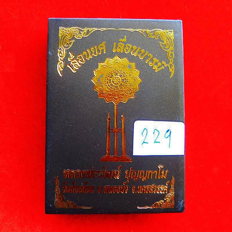 เหรียญเสมาหลังพัดยศ รุ่นเลื่อนยศ เลื่อนบารมี หลวงพ่อพัฒน์ วัดห้วยด้วน ทองแดงหน้ากากอัลปาก้า เลข 229 2