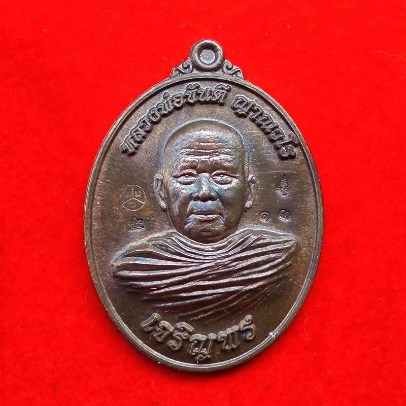 เหรียญเจริญพรล่าง หลวงพ่อขันตี ญาณวโร วัดป่าม่วงไข่ จ.เลย เนื้อนวโลหะ ปี 2560 หมายเลข 13 สร้างน้อย