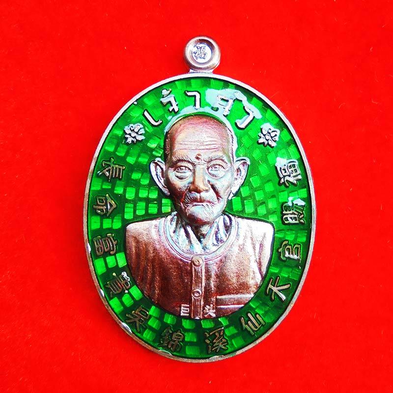 เหรียญแปะโรงสี โง้วกิมโคย รุ่นเจ้าสัว ทำเนียบรุ่น 5 วัดศาลเจ้า ปทุมธานี เนื้อทองแดงลงยา เลข 1519