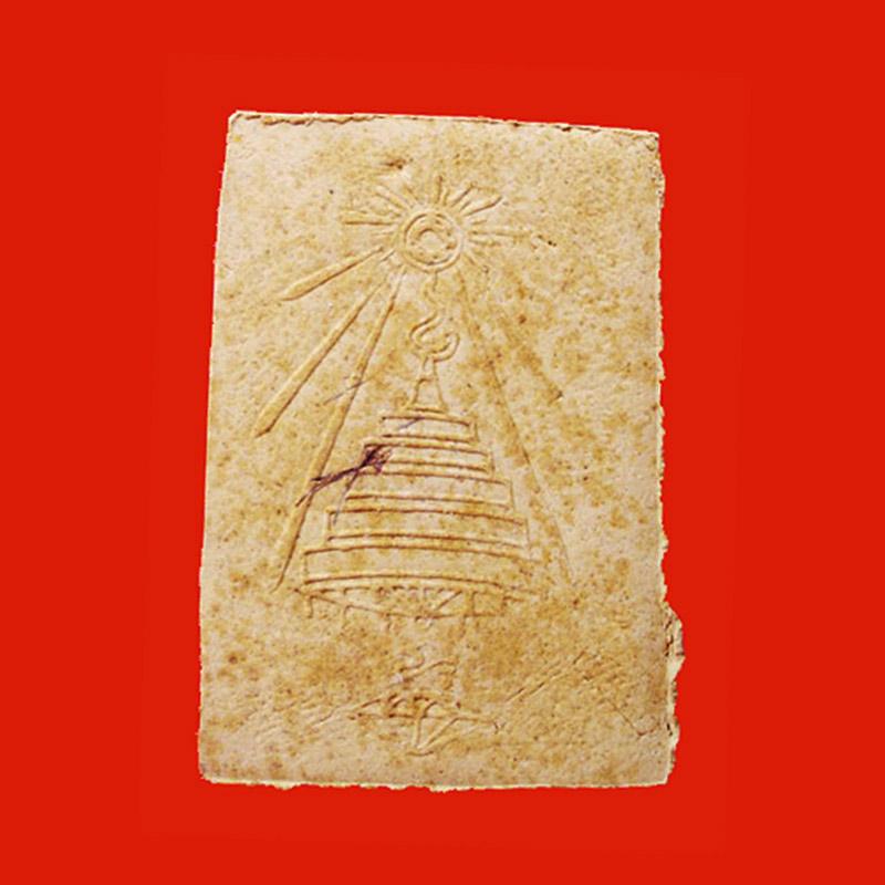 พระรูปเหมือน สมเด็จพระสังฆราช(ชื่น) พิมพ์ใหญ่ เนื้อผง วัดบวรนิเวศ ปี 2515 1