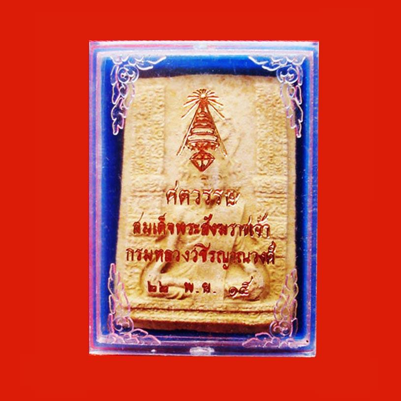 พระรูปเหมือน สมเด็จพระสังฆราช(ชื่น) พิมพ์ใหญ่ เนื้อผง วัดบวรนิเวศ ปี 2515 2