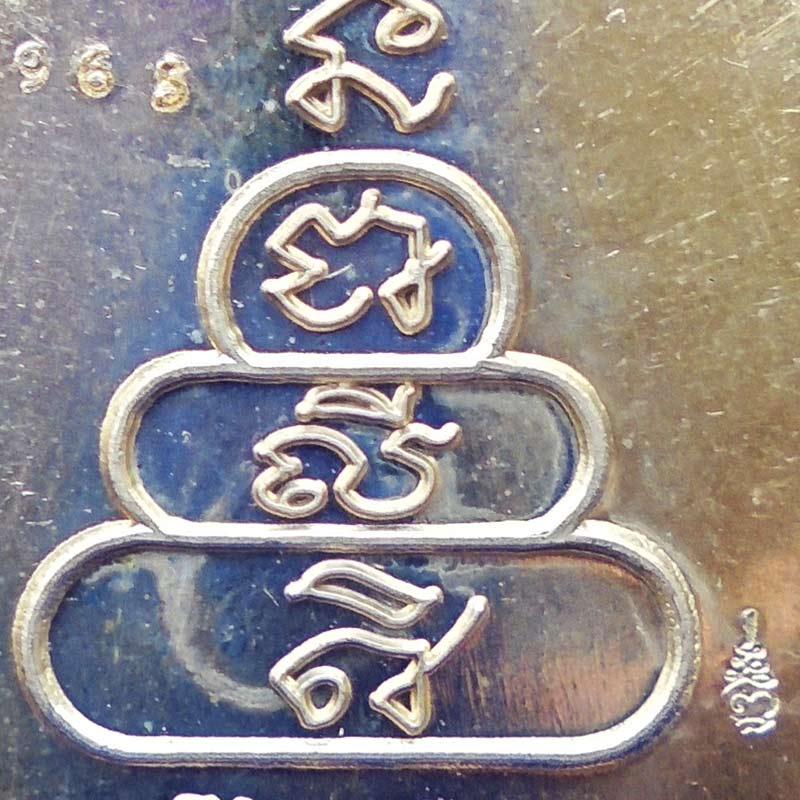 เหรียญหลวงพ่อเงิน พุทธโชติ รุ่นเจ้าสัว เนื้ออัลปาก้า พิมพ์ใหญ่ วัดสากเหล็ก พิจิตร ปี 2560 เลข 963 2