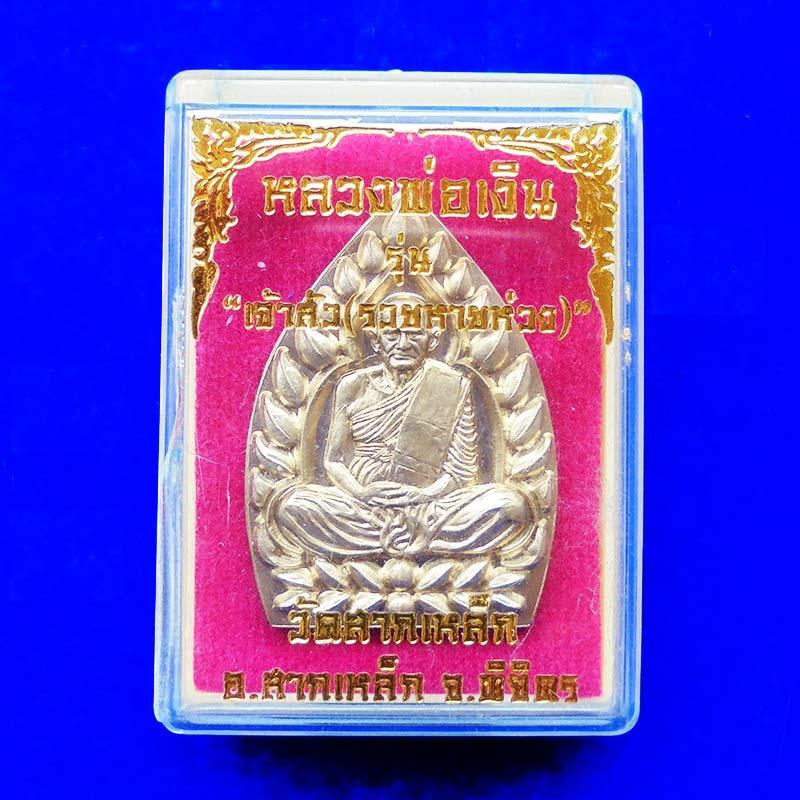 เหรียญหลวงพ่อเงิน พุทธโชติ รุ่นเจ้าสัว เนื้ออัลปาก้า พิมพ์ใหญ่ วัดสากเหล็ก พิจิตร ปี 2560 เลข 963 3