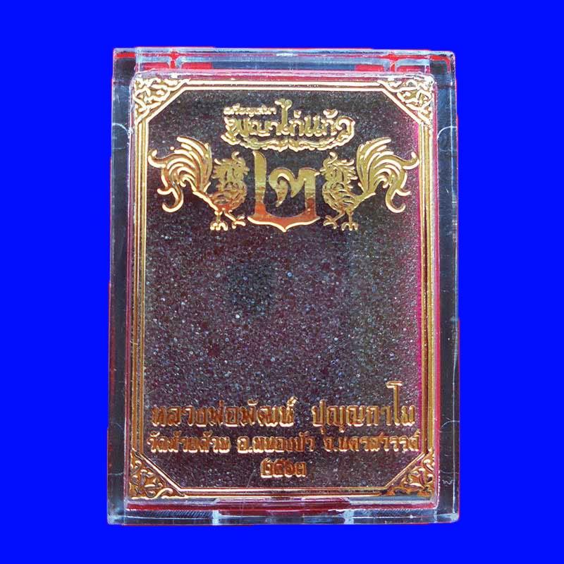 เหรียญเสมา รุ่นเสมาพญาไก่แก้ว 2 หลวงพ่อพัฒน์ วัดห้วยด้วน เนื้ออัลปาก้าหน้ากากทองเเดง ปี 2563 เลข 220 2