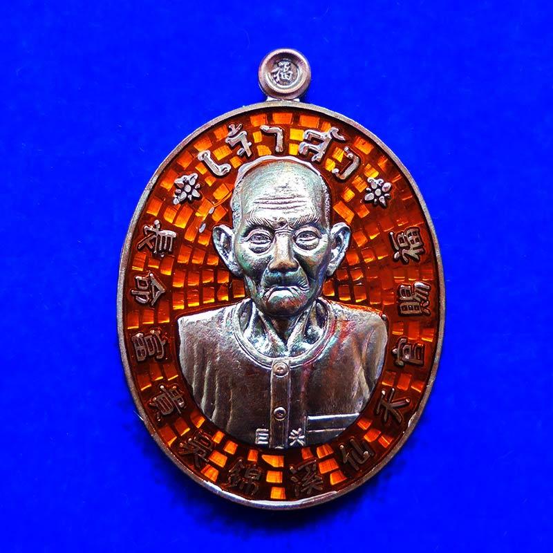 เหรียญแปะโรงสี โง้วกิมโคย รุ่นเจ้าสัว ทำเนียบรุ่น 5 วัดศาลเจ้า ปทุมธานี เนื้อทองแดงลงยา เลข 622