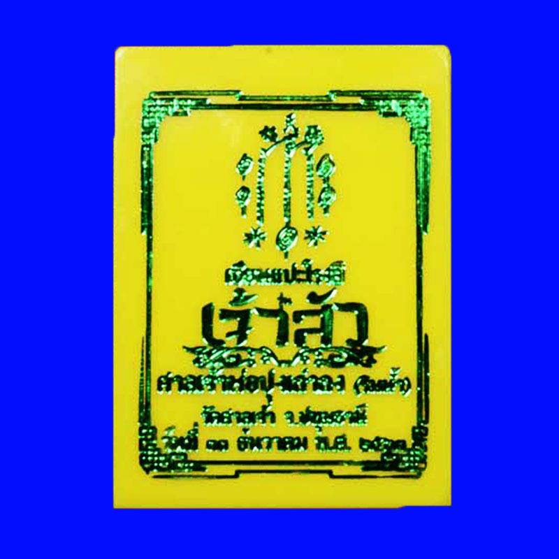 เหรียญแปะโรงสี โง้วกิมโคย รุ่นเจ้าสัว ทำเนียบรุ่น 5 วัดศาลเจ้า ปทุมธานี เนื้อทองแดงลงยา เลข 622 2