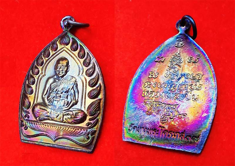 เหรียญเจ้าสัว หลวงพ่อเปิ่น วัดบางพระ รุ่นไตรมาส 37 เนื้อทองแดงผิวรุ้งทอง รุ้งท่วมสุดๆ สวยสุดหายาก