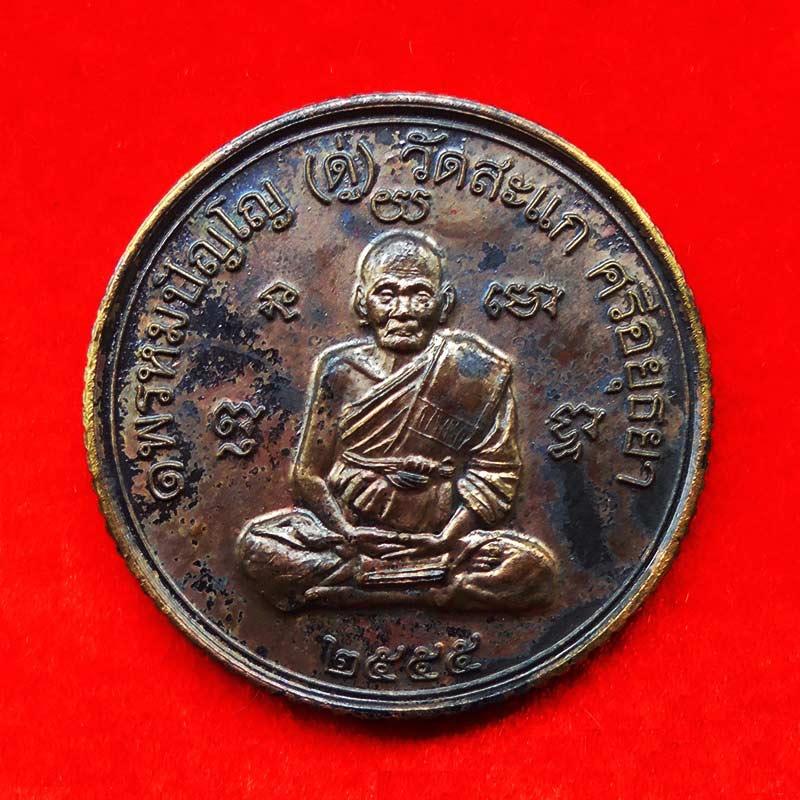 เหรียญกลมขอบสตางค์ ดวงมหาเศรษฐี หลวงปู่ดู่ รุ่นเปิดโลกเศรษฐี 55 เนื้อนวโลหะ เลฃสวย 414