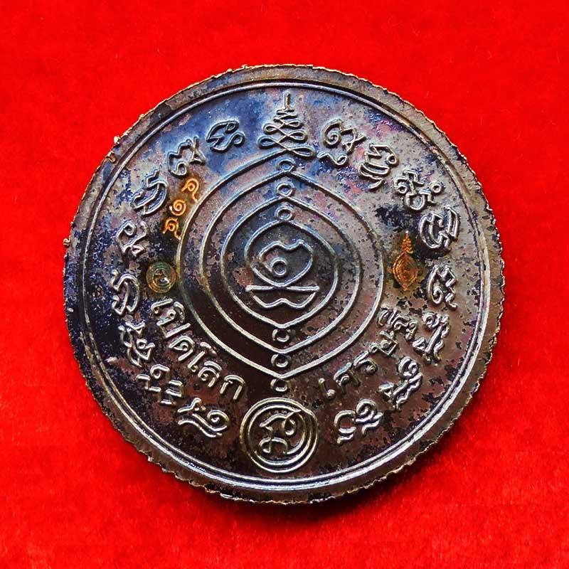 เหรียญกลมขอบสตางค์ ดวงมหาเศรษฐี หลวงปู่ดู่ รุ่นเปิดโลกเศรษฐี 55 เนื้อนวโลหะ เลฃสวย 414 1