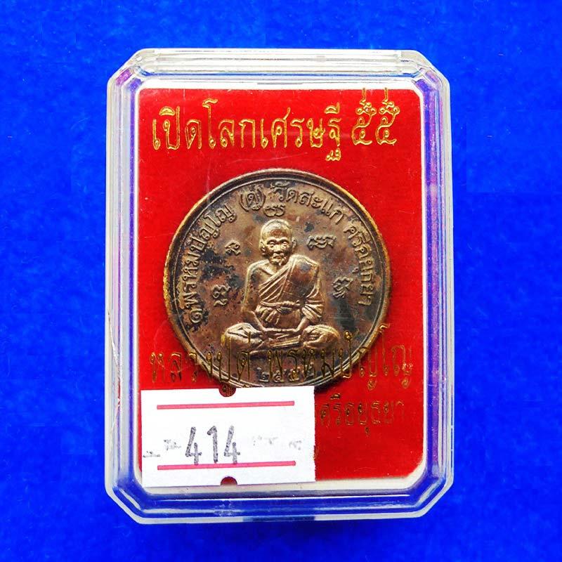 เหรียญกลมขอบสตางค์ ดวงมหาเศรษฐี หลวงปู่ดู่ รุ่นเปิดโลกเศรษฐี 55 เนื้อนวโลหะ เลฃสวย 414 2