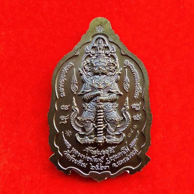 เหรียญพระพุทธชินราช รุ่นจักรพรรดิ์ หลวงพ่อพัฒน์ วัดห้วยด้วน เนื้อชนวนหน้ากากทองทิพย์ ปี 2563 เลข 390 1
