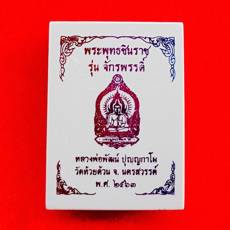 เหรียญพระพุทธชินราช รุ่นจักรพรรดิ์ หลวงพ่อพัฒน์ วัดห้วยด้วน เนื้อชนวนหน้ากากทองทิพย์ ปี 2563 เลข 390 2