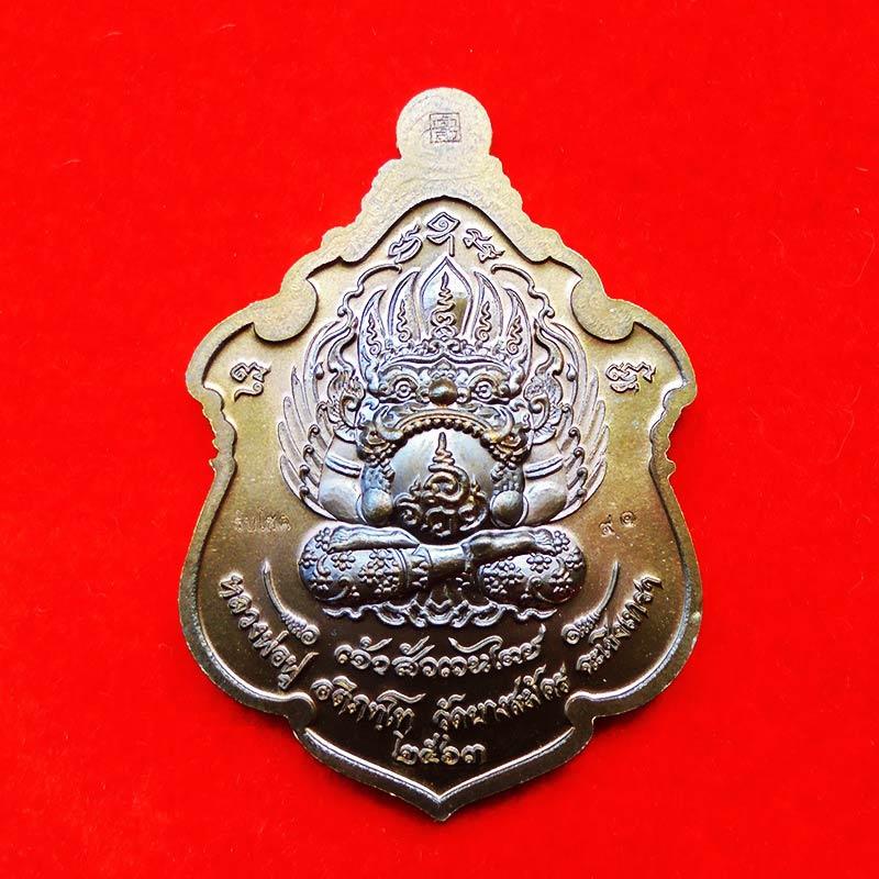 เหรียญพญาครุฑ รุ่นเจ้าสัวเวนไตย หลวงพ่อฟู วัดบางสมัคร เนื้อสัตตะลงยา ปี 2563 เลขสวย 91 สวยเข้มขลัง 1