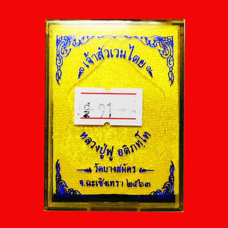 เหรียญพญาครุฑ รุ่นเจ้าสัวเวนไตย หลวงพ่อฟู วัดบางสมัคร เนื้อสัตตะลงยา ปี 2563 เลขสวย 91 สวยเข้มขลัง 2