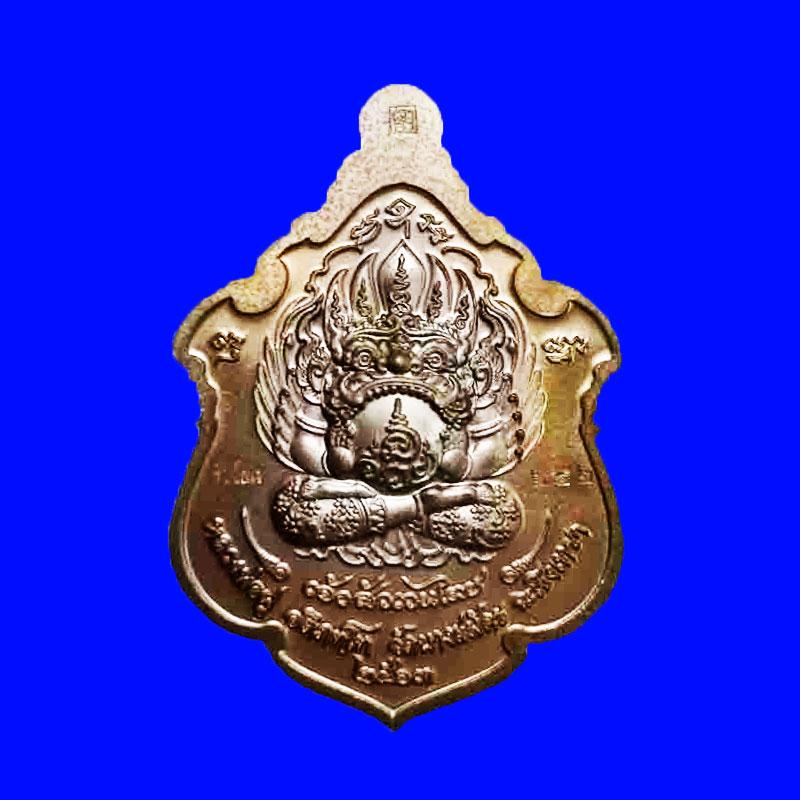 เหรียญพญาครุฑ รุ่นเจ้าสัวเวนไตย หลวงพ่อฟู วัดบางสมัคร เนื้อมหาชนวนลงยา ปี 2563 เลขสวย 252 1