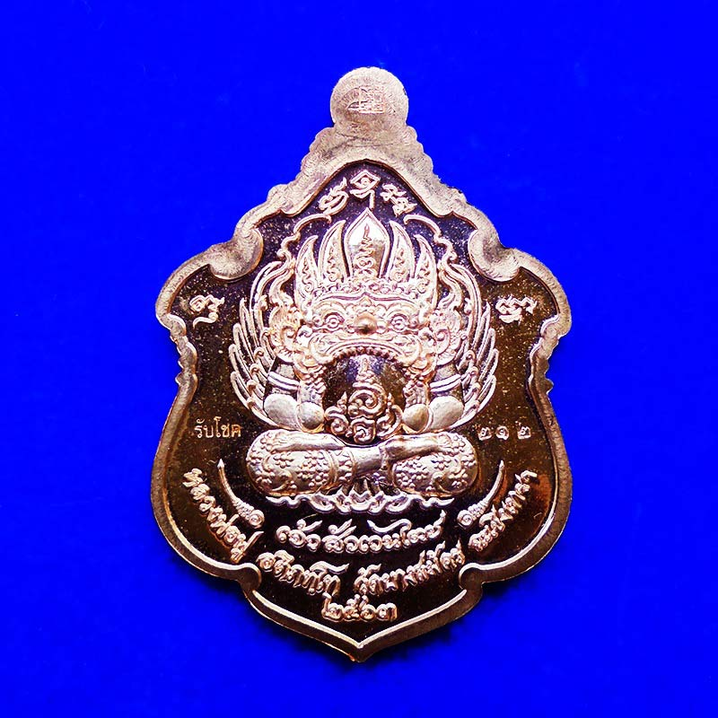 เหรียญพญาครุฑ รุ่นเจ้าสัวเวนไตย หลวงพ่อฟู วัดบางสมัคร เนื้อทองแดงลงยา ปี 2563 เลขสวย 212 สวยเข้มขลัง 1
