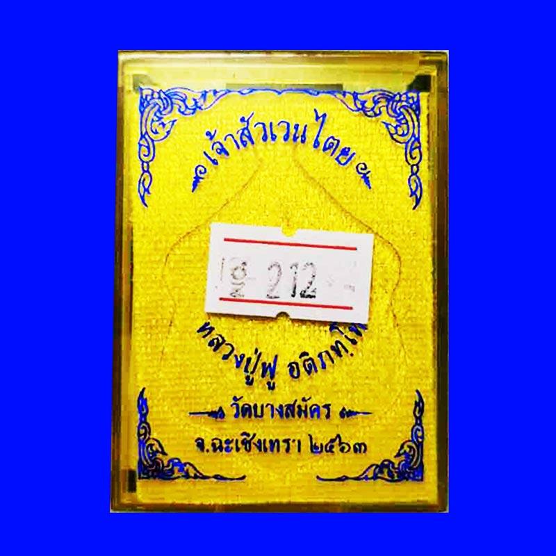 เหรียญพญาครุฑ รุ่นเจ้าสัวเวนไตย หลวงพ่อฟู วัดบางสมัคร เนื้อทองแดงลงยา ปี 2563 เลขสวย 212 สวยเข้มขลัง 2