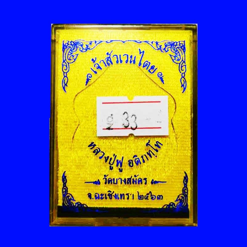 เหรียญพญาครุฑ รุ่นเจ้าสัวเวนไตย หลวงพ่อฟู วัดบางสมัคร เนื้อสัตตะลงยา ปี 2563 เลขสวย 33 สวยเข้มขลัง 2