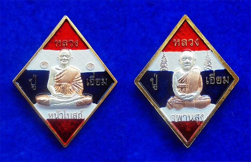 เหรียญข้าวหลามตัด หลวงปู่เอี่ยม ปฐมนาม 2 หน้า รุ่นแรก ลงยาสีธงชาติ วัดสะพานสูง ปี 2558