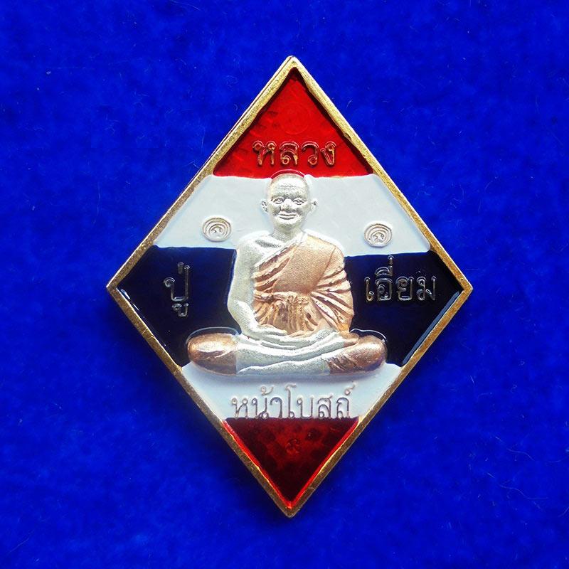 เหรียญข้าวหลามตัด หลวงปู่เอี่ยม ปฐมนาม 2 หน้า รุ่นแรก ลงยาสีธงชาติ วัดสะพานสูง ปี 2558 1