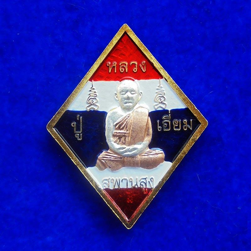 เหรียญข้าวหลามตัด หลวงปู่เอี่ยม ปฐมนาม 2 หน้า รุ่นแรก ลงยาสีธงชาติ วัดสะพานสูง ปี 2558 2