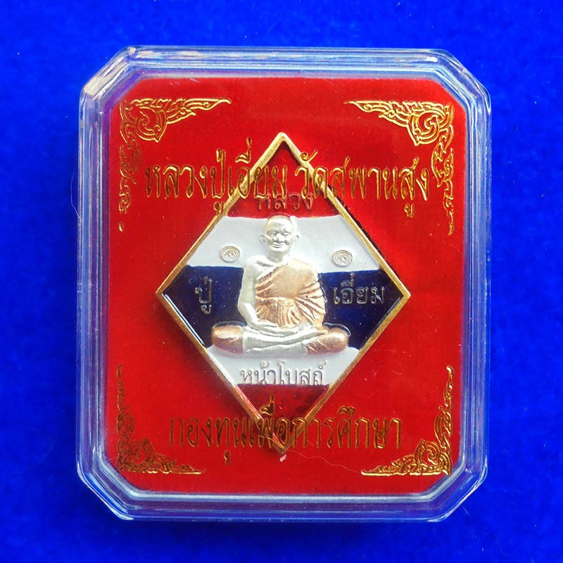 เหรียญข้าวหลามตัด หลวงปู่เอี่ยม ปฐมนาม 2 หน้า รุ่นแรก ลงยาสีธงชาติ วัดสะพานสูง ปี 2558 3
