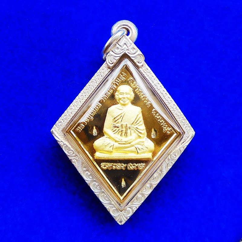 เหรียญข้าวหลามตัด หลวงปู่เอี่ยม หลังยันต์มหาโสฬสมงคล เนื้อทองจิวเวลรี่ วัดสะพานสูง ปี 57 เสกหลายพิธี 1