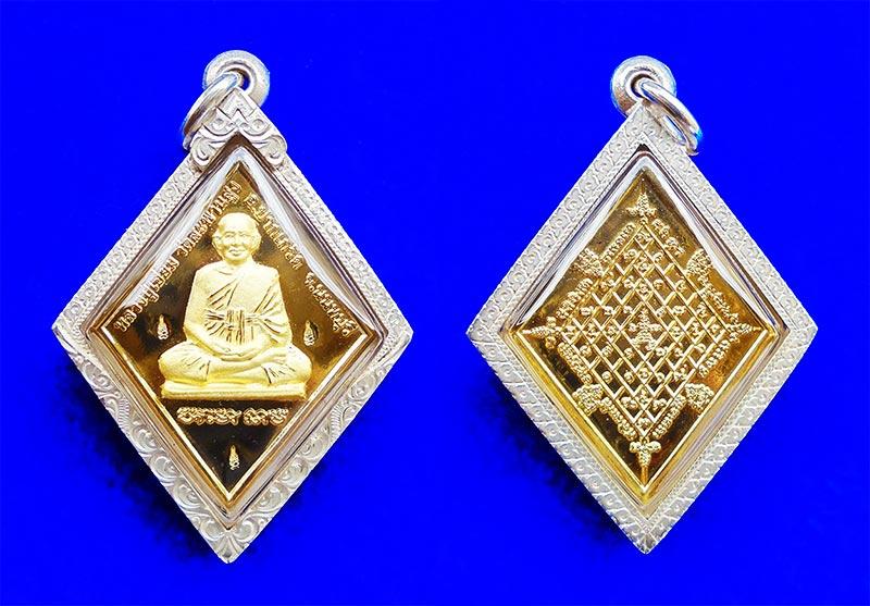 เหรียญข้าวหลามตัด หลวงปู่เอี่ยม หลังยันต์มหาโสฬสมงคล เนื้อทองจิวเวลรี่ วัดสะพานสูง ปี 57 เสกหลายพิธี 3