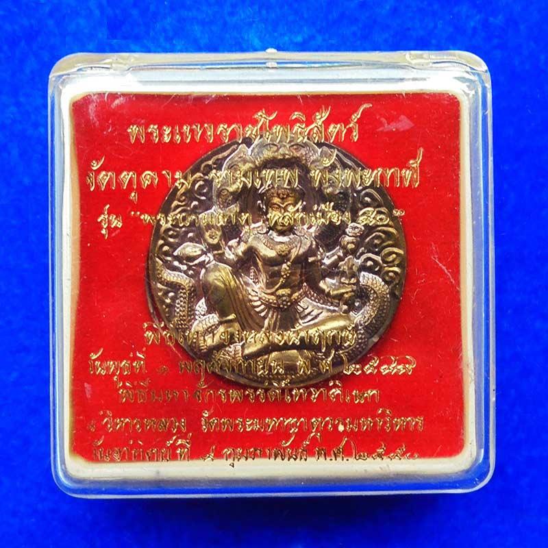 เหรียญองศ์พ่อจตุคาม-รามเทพ เนื้อนวโลหะ ขนาด 3.2 cm. รุ่นพระบรมธาตุ-หลักเมือง 50 ปี 2550 เลข 69 2