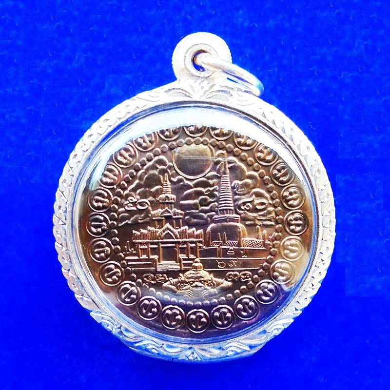 เหรียญองศ์พ่อจตุคาม-รามเทพ เนื้อนวโลหะ ขนาด 3.2 cm. รุ่นพระบรมธาตุ-หลักเมือง 50 ปี 2550 ตลับเงิน 2