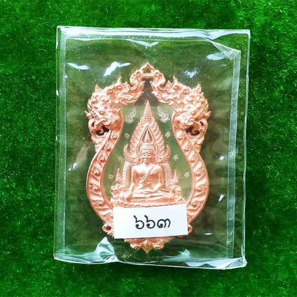 เหรียญหล่อฉลุพระพุทธชินราช รุ่นจอมราชันย์ วัดพระศรีรัตนมหาธาตุฯ เนื้อบอนซ์นอก ปี 2555 เลข 663 1