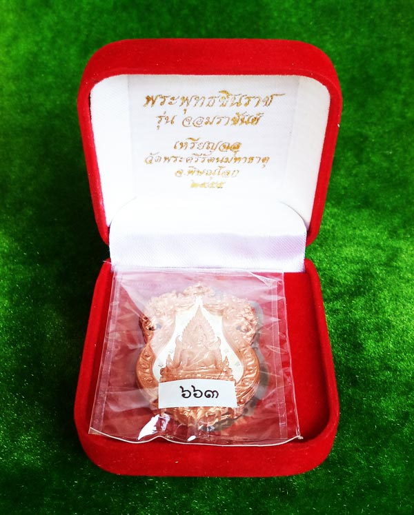เหรียญหล่อฉลุพระพุทธชินราช รุ่นจอมราชันย์ วัดพระศรีรัตนมหาธาตุฯ เนื้อบอนซ์นอก ปี 2555 เลข 663 3