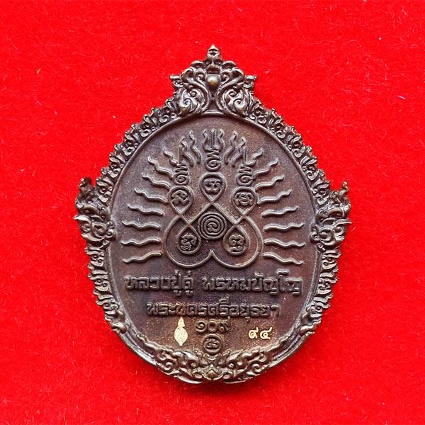 โค้ดเลข 94 เหรียญหล่อฉีด พิมพ์เปิดโลก หลวงปู่ทวด รุ่น ๑๐๙ ปีบารมีหลวงปู่ดู่ เนื้อขันลงหิน สวยมาก 1