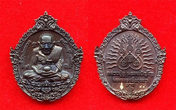 โค้ดเลข 94 เหรียญหล่อฉีด พิมพ์เปิดโลก หลวงปู่ทวด รุ่น ๑๐๙ ปีบารมีหลวงปู่ดู่ เนื้อขันลงหิน สวยมาก 2