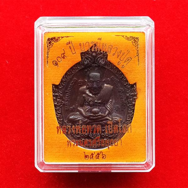 โค้ดเลข 94 เหรียญหล่อฉีด พิมพ์เปิดโลก หลวงปู่ทวด รุ่น ๑๐๙ ปีบารมีหลวงปู่ดู่ เนื้อขันลงหิน สวยมาก 3