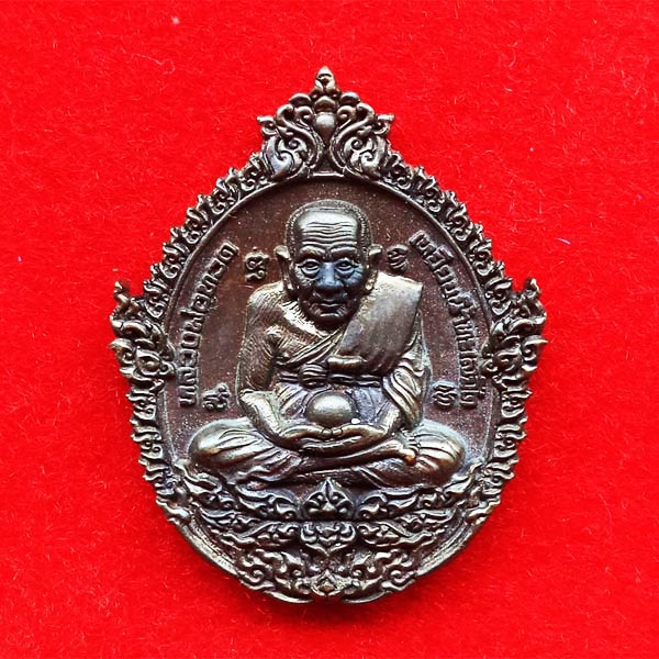 โค้ดเลข 94 เหรียญหล่อฉีด พิมพ์เปิดโลก หลวงปู่ทวด รุ่น ๑๐๙ ปีบารมีหลวงปู่ดู่ เนื้อขันลงหิน สวยมาก