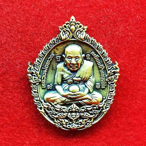 เหรียญหล่อฉีด พิมพ์เปิดโลก หลวงปู่ทวด รุ่น ๑๐๙ ปีบารมีหลวงปู่ดู่ เนื้อบรอนซ์รมผิวซาติน เลข ๖๔