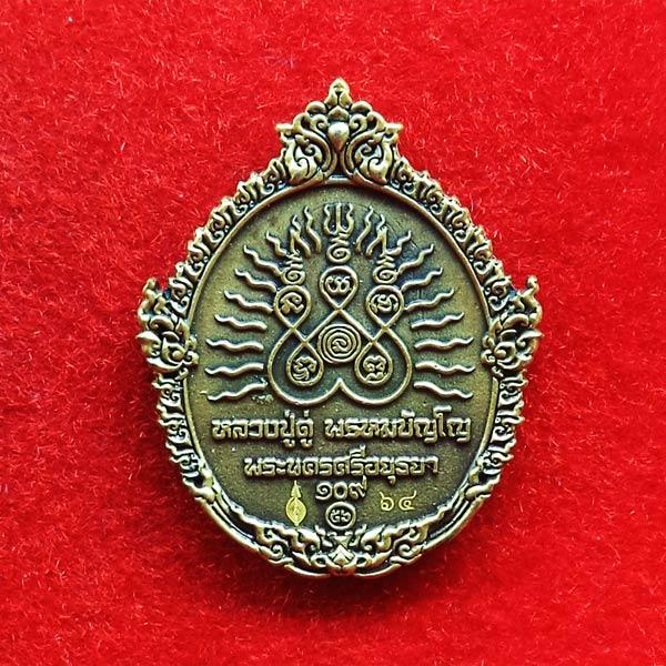 เหรียญหล่อฉีด พิมพ์เปิดโลก หลวงปู่ทวด รุ่น ๑๐๙ ปีบารมีหลวงปู่ดู่ เนื้อบรอนซ์รมผิวซาติน เลข ๖๔ 1