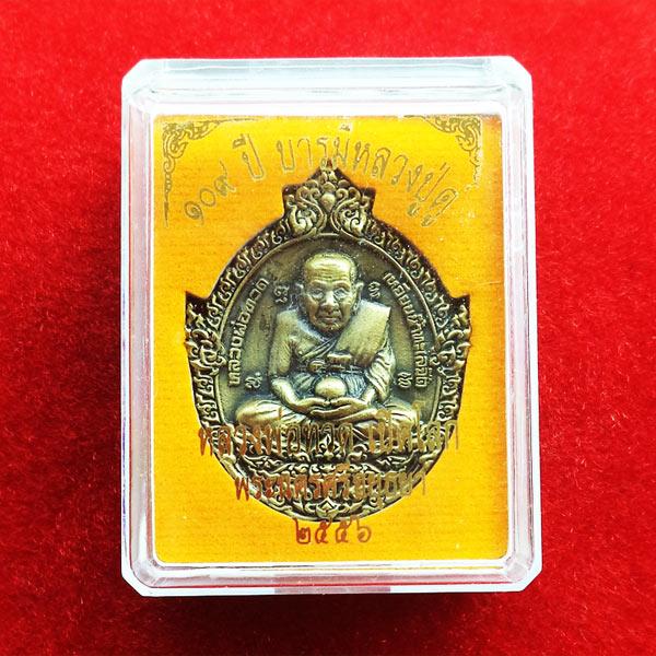 เหรียญหล่อฉีด พิมพ์เปิดโลก หลวงปู่ทวด รุ่น ๑๐๙ ปีบารมีหลวงปู่ดู่ เนื้อบรอนซ์รมผิวซาติน เลข ๖๔ 2