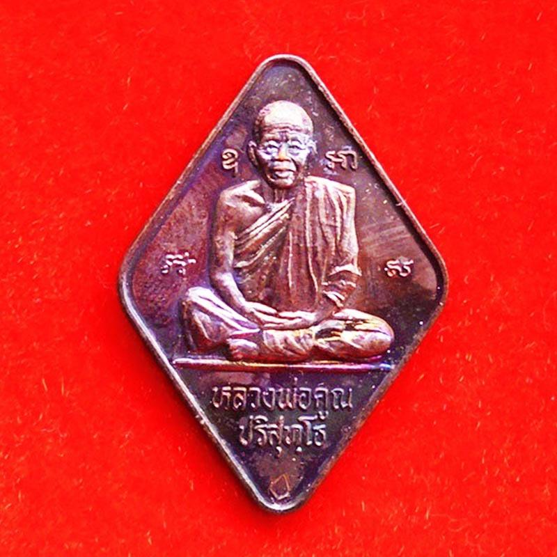 เหรียญข้าวหลามตัดหลวงพ่อคูณ รุ่นฉลองกึ่งศตวรรษ ธนาคารกรุงเทพ เนื้อรมดำรุ้ง ปี 2537 สวย หายาก