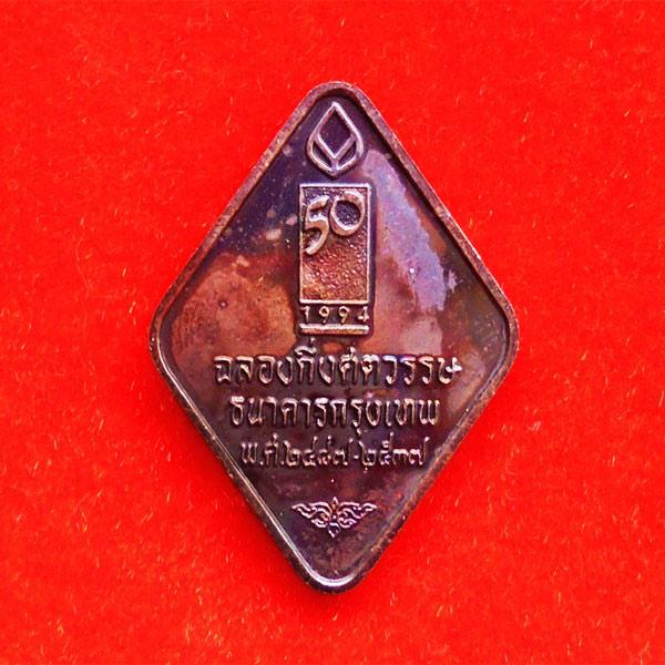 เหรียญข้าวหลามตัดหลวงพ่อคูณ รุ่นฉลองกึ่งศตวรรษ ธนาคารกรุงเทพ เนื้อรมดำรุ้ง ปี 2537 สวย หายาก 1