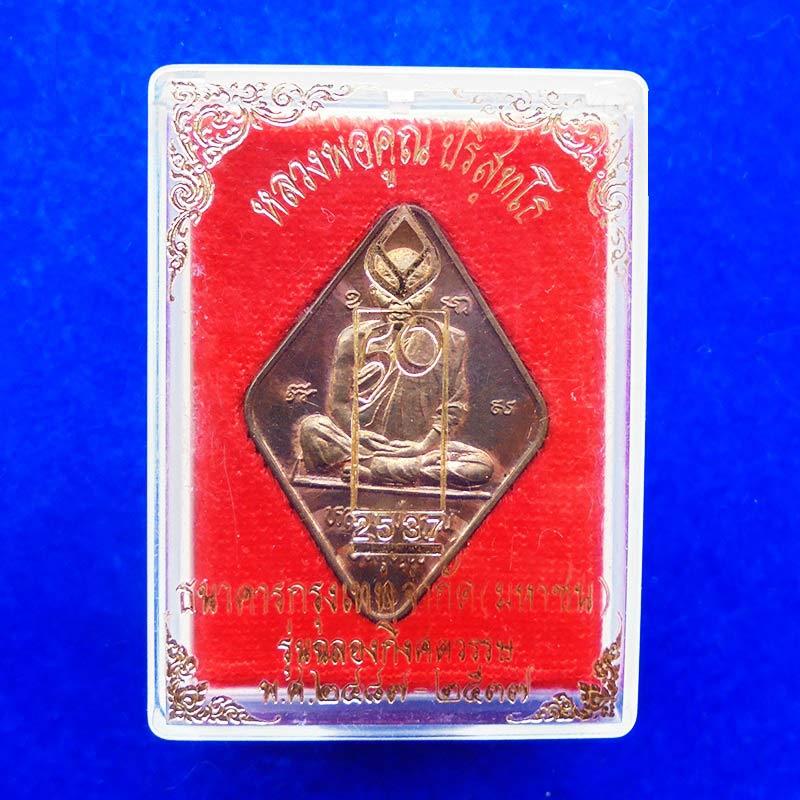 เหรียญข้าวหลามตัดหลวงพ่อคูณ รุ่นฉลองกึ่งศตวรรษ ธนาคารกรุงเทพ เนื้อนวโลหะ ปี 2537 สวย หายาก 3