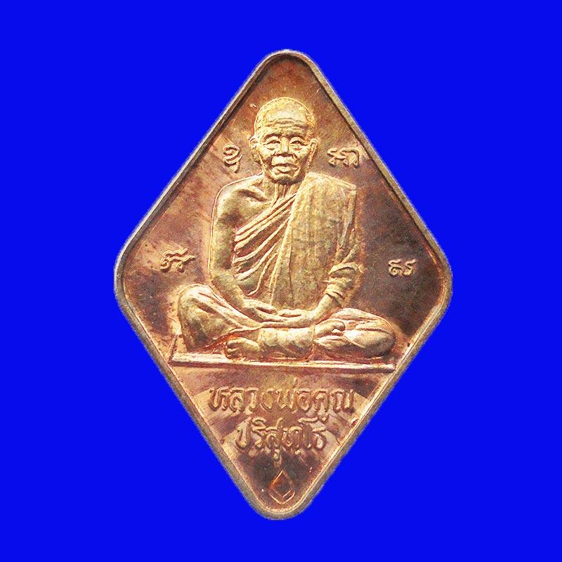 เหรียญข้าวหลามตัดหลวงพ่อคูณ รุ่นฉลองกึ่งศตวรรษ ธนาคารกรุงเทพ เนื้อนวโลหะ ปี 2537 สวย หายาก