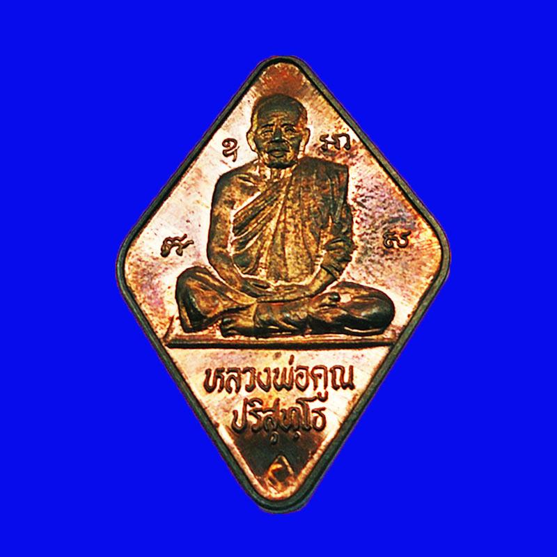 เหรียญข้าวหลามตัดหลวงพ่อคูณ รุ่นฉลองกึ่งศตวรรษ ธนาคารกรุงเทพ เนื้อนวโลหะ ปี 2537 สวย หายาก 1
