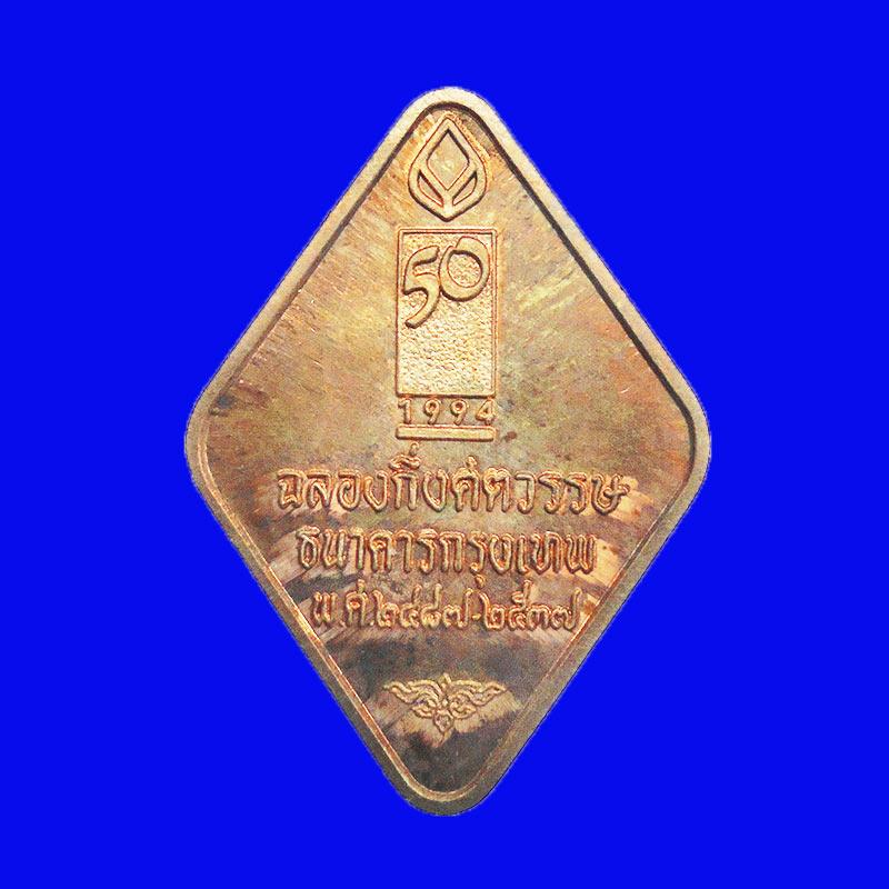 เหรียญข้าวหลามตัดหลวงพ่อคูณ รุ่นฉลองกึ่งศตวรรษ ธนาคารกรุงเทพ เนื้อนวโลหะ ปี 2537 สวย หายาก 2