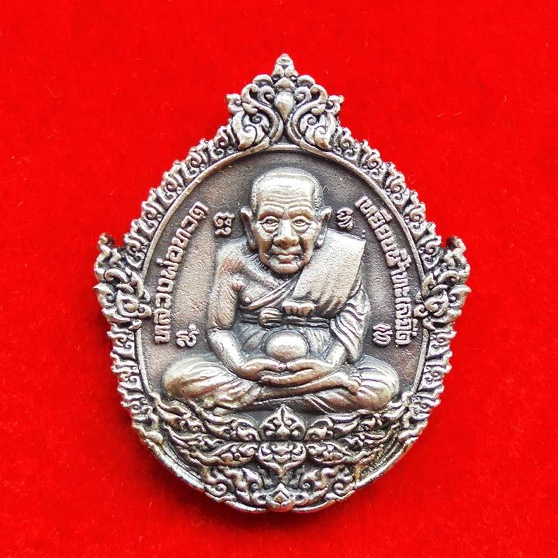 เหรียญหล่อฉีด พิมพ์เปิดโลก หลวงปู่ทวด รุ่น ๑๐๙ ปีบารมีหลวงปู่ดู่ เนื้อสำริดกะไหล่เงินรมผิวซาติน ๗๖